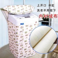 Haier Washing Machine Cover Roller Impeller Panasonic Sanyo Washing Machine Cover Thick Sun-resistant Washing Machine Dust Cover