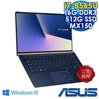 ASUS華碩 UX433FN-0152B8565U  皇家藍  14吋筆電 (i7-8565U/16G/PCIE 512G SSD / MX150 2G獨顯/買ASUS送三好禮)