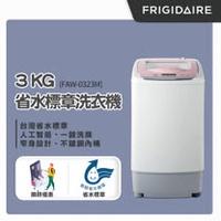 美國富及第Frigidaire 3kg省水標章洗衣機