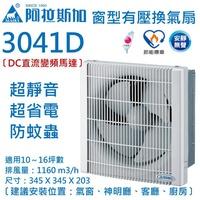阿拉斯加 3041D 窗型換氣扇 DC直流 省電排風扇 窗型換氣扇 通風扇 排風扇 防蟲 換氣扇 窗型 方型 台灣製造