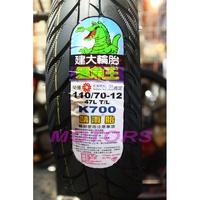 MOTORS-建大輪胎.鱷魚王K700(晴雨胎).110-70-12.12吋$1150.含安裝工資+氮氣.除臘.勁戰