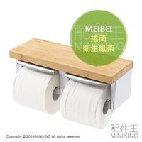 日本代購 MEIBEI 壁掛式 衛生紙架 雙捲筒 面紙架 竹木 廁所 置物架 衛浴配件