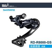 ★FETUM單車★ SHIMANO ULTEGRA RD-R8000-GS後變速器(長腿-黑色)原廠[34623168]