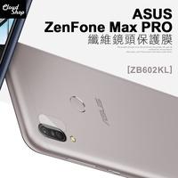ZB602KL 纖維 鏡頭貼 ASUS ZenFone Max PRO X00TD 保護貼 後鏡頭 鏡頭保護貼H23B1