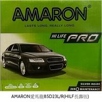 AMARON愛馬龍85D23L/R(HILF長壽版) 重量:約17.4KG