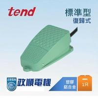 【下單前請先詢問】TFS-101 TFS-102 TFS-103 104天得.腳踏開關.標準型復歸式-政順電機.電料