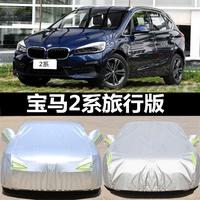 【熱賣】寶馬2系旅行車218i/220i專用汽車車衣 防曬防雨雪車蓋布車罩車套