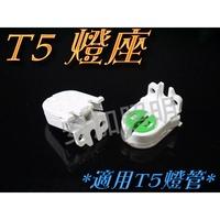 億大 F1B40 T5 燈座 LED燈管 日光燈管夾 固定燈夾 LED燈夾 工作燈夾 2尺 4尺 T5燈管使用 燈勾