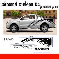 สติ๊กเกอร์รถ สติ๊กเกอร์ สติ๊กเกอร์แต่ง สติ๊กเกอร์ลายโคลน ฟอร์ดเรนเจอร์ Ford Ranger Cab Sticker สติ๊กเกอร์งานเกรด A (โลโก้ RANGER สีดำ-ลายโคลนสีดำ) ติ๊กเกอร์ติดข้าง รถยนต์ รถกระบะ รถซิ่ง (1ชุด 2ข้าง)