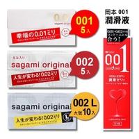 現貨當天🇯🇵日本 相模元祖 sagami 幸福0.01超薄保險套(一盒5入)001 002