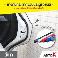 AUTO K ยางกันกระแทกขอบประตูรถยนต์แบบหนาพิเศษ ไม่ต้องใช้กาว2หน้า ยาว 5 เมตร / ยางขอบประตูรถ เส้นตัดขอบประตูรถ Line Door Guard
