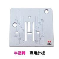 【松芝拼布坊】車樂美 針板 JANOME 基本款縫紉機用 J-168 J-820 2049LX  J501  J111