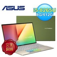 【ASUS 華碩】Vivobook S15 S532FL-0062E8265U 15.6吋筆電 超能綠【三井3C】