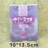 【嚴選SHOP】95入 紫色中秋月餅 80g月餅包裝袋+內托 烘焙蛋黃酥手工餅乾 要用封口機 綠豆糕【D051】