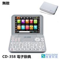【公司貨】無敵 CD-358 CD358 翻譯機 電子辭典 電腦辭典 語言學習機