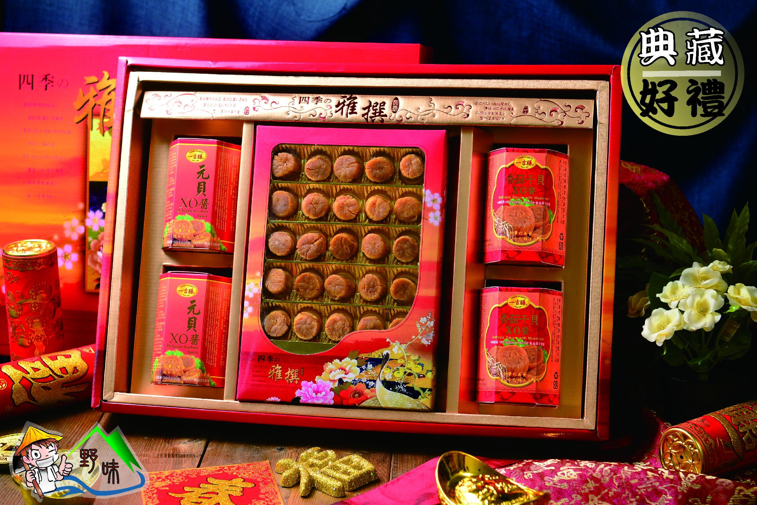 【野味食品】雅撰厚禮22(日本北海道M級干貝柱+一吉膳元貝XO醬+一吉膳香菇XO醬罐頭)(附贈年節禮盒、禮袋)(春節禮盒,傳統禮盒,年貨禮盒)