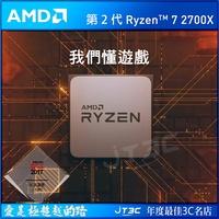 【最高折$50+最高回饋23%】AMD Ryzen 7 2700X R7 2700X (8核/3.7G/代理商/三年保固/盒裝) 處理器★AMD 官方授權經銷商★
