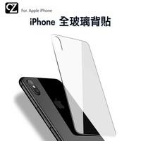 [現貨]9H鋼化玻璃背貼 iPhone iXs Max ixr i8 i7 Plus 玻璃貼  鋼化玻璃 背面保護貼