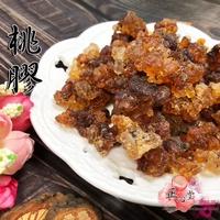 【正心堂】 桃膠 600克 / 雪蓮子(皂角米)100克 桃油 桃樹凝 平民燕窩 現貨