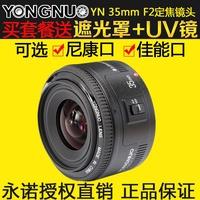 taizhou03滿180出貨永諾YN 35mm F2大光圈AF鏡頭 YN35mm  f/2.0定焦鏡頭尼康/佳能口
