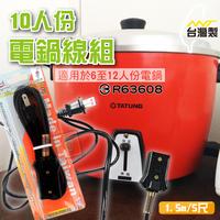 ORG《SD1220a》台灣製~10人份 電鍋線 電源線 電鍋線組 替換線 大同電鍋 廚房用品 耐熱電鍋線 5尺