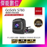 PAPAGO GoSafe S780 【送64G】 前後雙鏡頭行車記錄器 星光級Sony Sensor