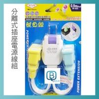 威電牌 分離式插座電源線組 章魚腳 任意轉1對2差轉接 電源線 11cm 延長線 台灣製造