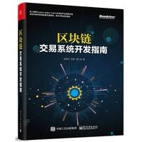 L區塊鏈 交易系統開發指南 快速設計搭建區塊鏈交易系統 通證經濟時代技術人員參考書 交易系統實現開發實戰教程書籍 金融網