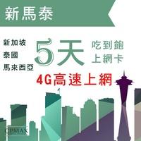 新馬泰5天4G吃到飽上網卡 新加坡上網 曼谷 清邁 泰國上網 馬來西亞上網 吉隆坡上網 泰國SIM卡   SIM17