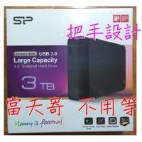 《 對流散熱 把手設計 方便握取 》3.5吋 SP 廣穎 Steam S06 4Tb 4T USB3.0 3Tb 3T