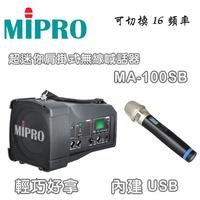 Mipro單頻肩掛無線喊話器 MA-100SB(無藍芽版本)送防塵套 頭戴麥克風/手握麥克風