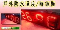 工商專用LED半戶外溫度/時鐘箱LED大型溫度時鐘顯示計溫度計戶外時鐘溫度器大型大字