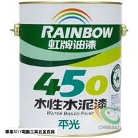 虹牌 450平光水泥漆 (3.785公升) 百合白 玫瑰白 白色 三色