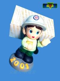 寶物石坊】絕版品~早期#比玩偶更值得收藏(郵局標誌)2001郵差#中華郵政#公仔 funko pop#郵政寶寶郵票#古董