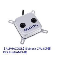 ALPHACOOL CPU水冷頭 【AP-125】 Eisblock XPX Intel/AMD 最佳冷卻 新風尚潮流