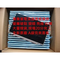 ASUS K501U K501UX 15.6吋 4K液晶 筆電螢幕維修 液晶螢幕 面板維修 LCD面板破裂更換