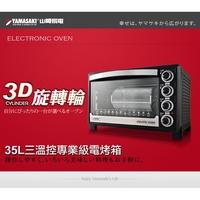 ◤贈料理秤◢ YAMASAKI 山崎 35L三溫控3D專業級全能電烤箱 SK-3580RHS ◤轉叉+3D旋轉輪烤籠◢