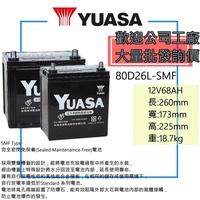 「全新」YUASA 湯淺電池 完全免保養 48D26L加強版 80D26L - SMF 汽車電池