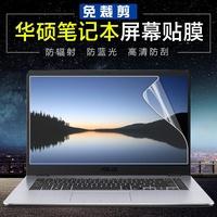 Asus Spirit Yao S510UF Laptop Computer X 505BP Screen Protective Film Anti-Blueray Tempered Glass 15.6-Inch Eye Protection Dull Polish Radiation Protected Spirit Yao X Pro 15 U5800GE8750