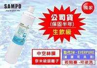 【水易購忠義店】聲寶《SAMPO》(生飲級) 除鉛型複合式濾心(可取代EP-25、S104)有保固*