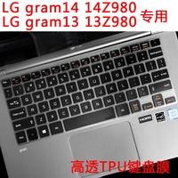 LG Gram14 14Z980/LG Gram13 13Z980 Laptop Keyboard Cover Keyboard Protector Paper-film