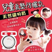 韓國PUCCA兒童氣墊防曬乳