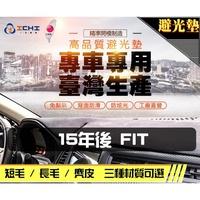 【一吉】14-19年 新款 FIT避光墊 / 台灣製 fit3避光墊  隔熱墊 fit避光墊 fit 避光墊 避光墊