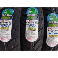 建大kenda K700 鱷魚王 晴雨胎 110/70-12 120/70-12 130/70-12 12吋 k 700