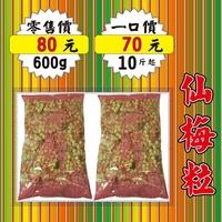 W3【仙梅粒▪南丸】✔台製▪古早味║相關產品:荷葉 粉光蔘茶 魚腥草 黃精 檸檬香茅