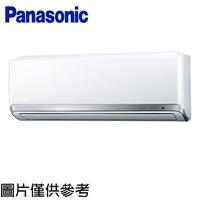 【Panasonic國際】3-5坪變頻冷專分離冷氣CU-PX22FCA2/CS-PX22FA2【三井3C】