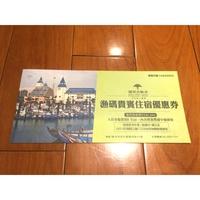 福容大飯店住宿優惠券(可議!免運費!)