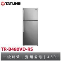 TATUNG大同 480L雙門變頻冰箱 TR-B480VD-RS