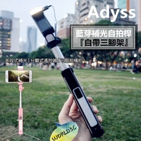 Adyss 補光自拍棒 A18 自拍桿 三腳架 藍芽自拍桿 網美必備 自拍棒 直播腳架  iPhone 安卓 iOS 通用