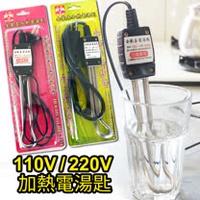 百貨通 金歡喜電湯匙-110V&220V